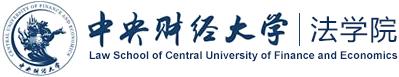 中央財(cai)經大學法學院